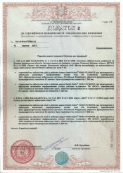 Addition 2 to the P30 certificate on trays of TM SCaT and cable of «HASTEL KABLO»