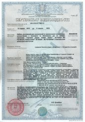 P90 certificate on trays of TM SCaT and cable of «HASTEL KABLO»