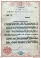 Addition 2 to the P90 certificate on trays of TM SCaT and cable of «HASTEL KABLO»