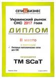 31% украинского рынка СКС лотков – лотки SCaT