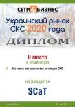 SCaT получил Диплом