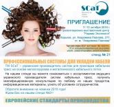 Приглашаем на выставку в Харькове