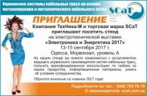 SCaT запрошує до Одеси