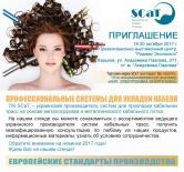 Приглашаем на нашу экспозицию в Харькове