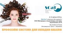 SCaT запрошує на elcomUkraine 2019