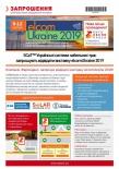 Приглашение от SCaT для бесплатного посещения elcomUkraine2019