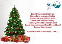 SCaT вітає зі святами!