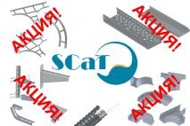 Акция от SCaT – скидки на аксессуары!
