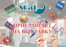 SCaT приглашает в Днепр
