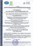 ТМ SCaT продлила Сертификат ISO