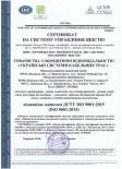 SCaT обновил сертификат ISO 9001:2015